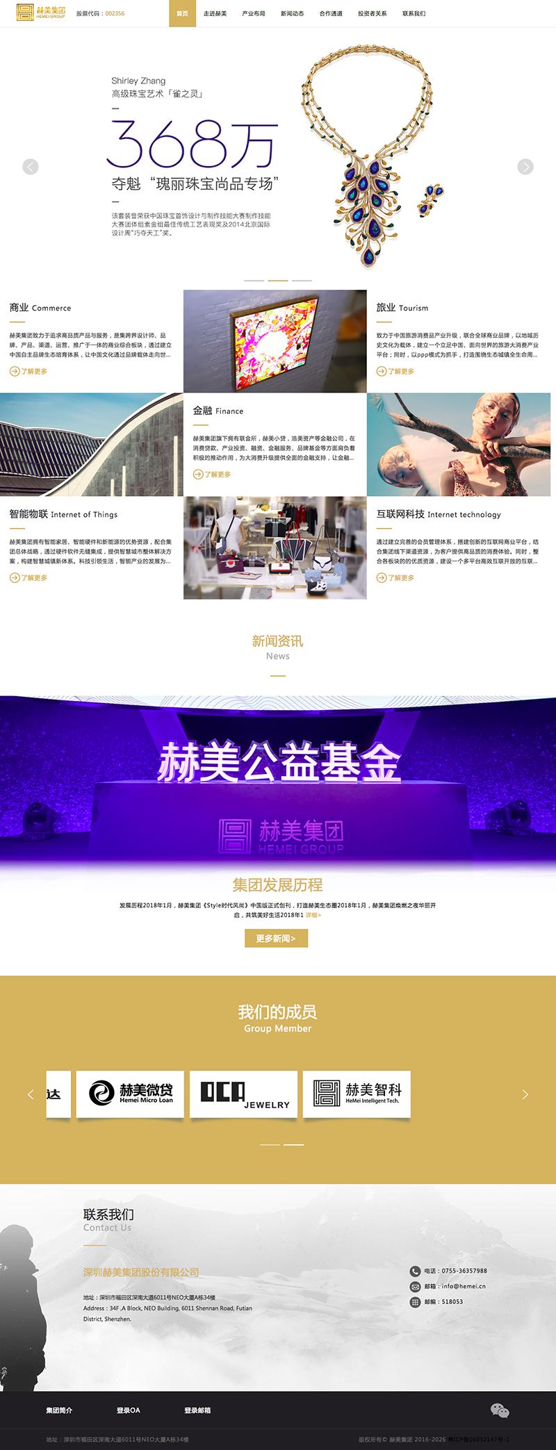 赫美集团-赫誉天下,美享中国,股票代码(002356).png